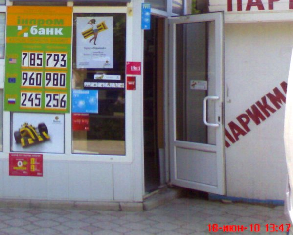 Евпатория 2010