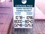 Курс валют посчитать