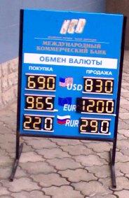 Евпатория курс валюты