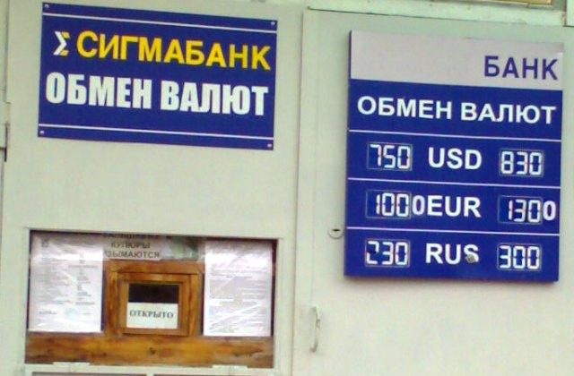 Курс обмена валют в Евпатории