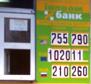 Курс валют на 29 декабря 08