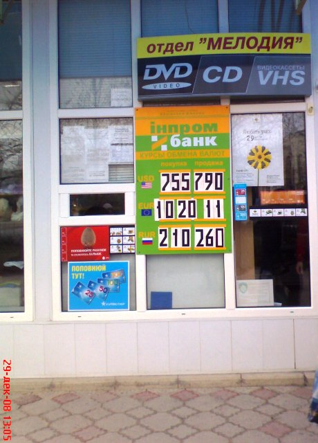 Курс обмена валют 29 декабря 08
