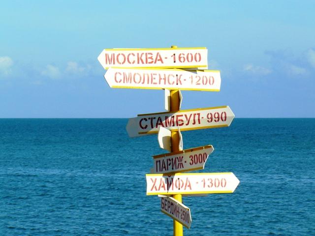 Евпатория - Хайфа 1300 км.