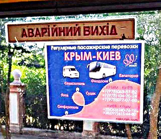 Киев СБУ
