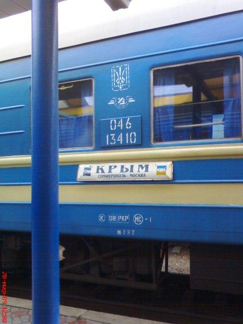 Фирменный поезд Симферополь-Москва