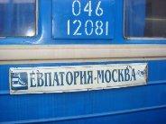 Евпатория - Москва