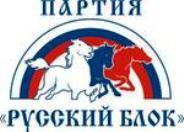 Партия Русский блок