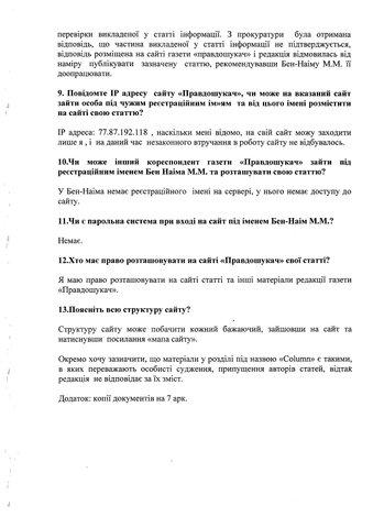 """На фото: протокол допроса редактора газеты  """"ПРАВДОШУКАЧ """" Юрия Шеляженко.  Что бы наглая...  Люди, вас дурят."""