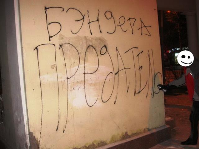 Бандера в Крыму