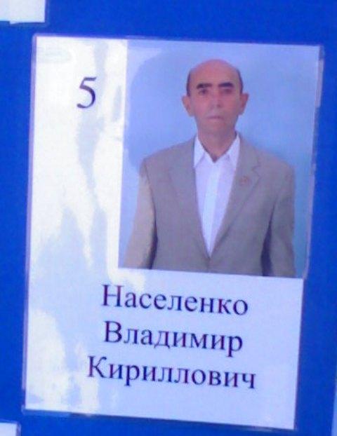 Владимир Населенко уже у Тигипко