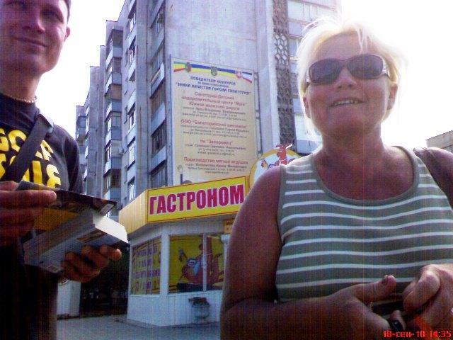 Евпатория 2010. С женщины потребовали 4 гривны за брошюру