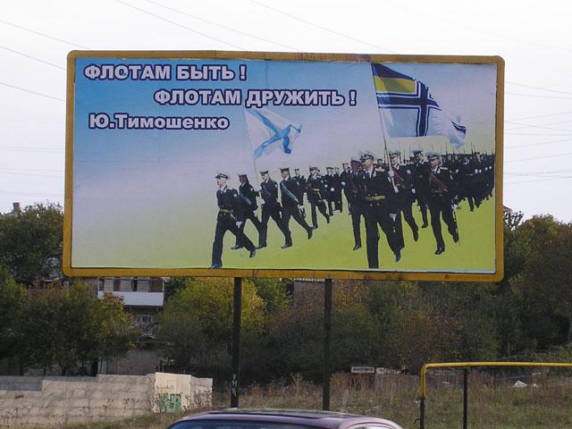 Тимошенко в Севастополе