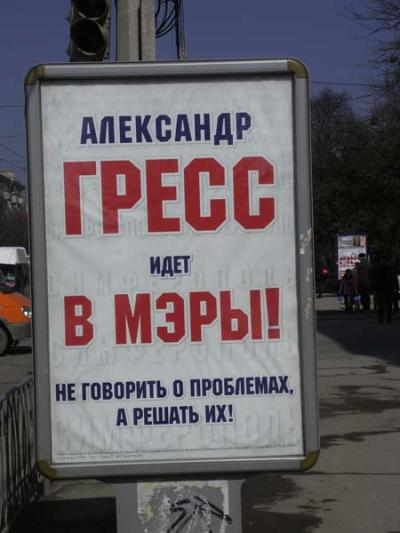 Бигборды Александр Гресс
