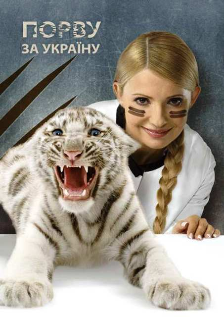 Тигрюля с Тимошенко