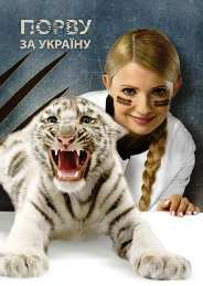 Тигрюля Зубкова