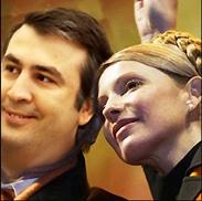 Юлия Тимошенко и Михаил Саакашвили