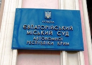 Евпаторийский суд