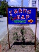 Гивно бар