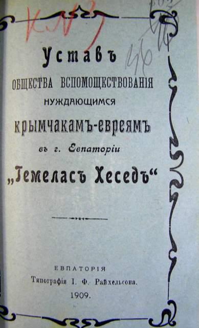 Устав крымчакской общины