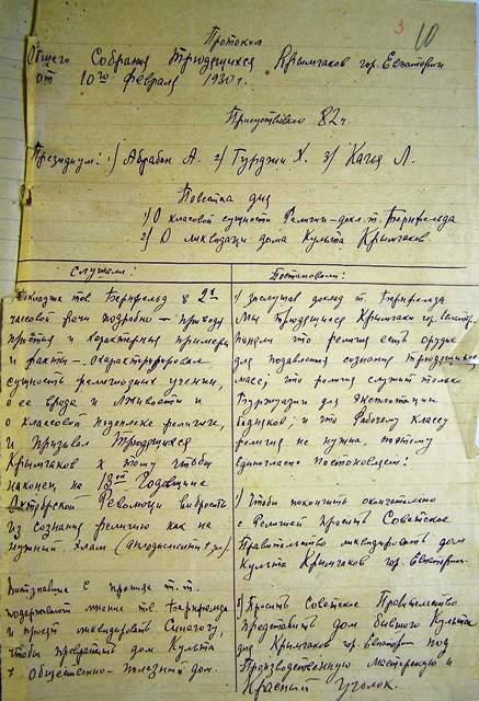 Письмо крымчаков