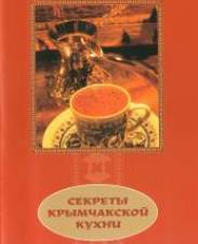 Крымчакская кухня