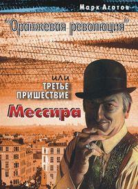 Книга Марка Агатова